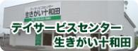 デイサービスセンター 生きがい十和田