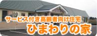 サービス付き高齢者向け住宅 ひまわりの家