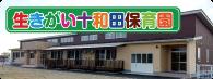 生きがい十和田保育園