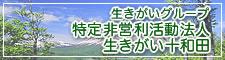 生きがい十和田