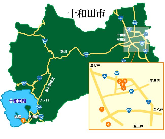 十和田マップ