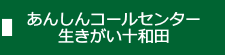 あんしんコールセンター 生きがい十和田