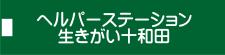 ヘルパーステーション 生きがい十和田