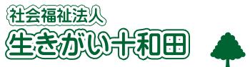 社会福祉法人 生きがい十和田