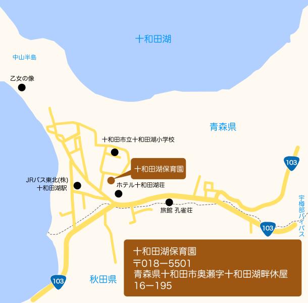 十和田湖保育園マップ