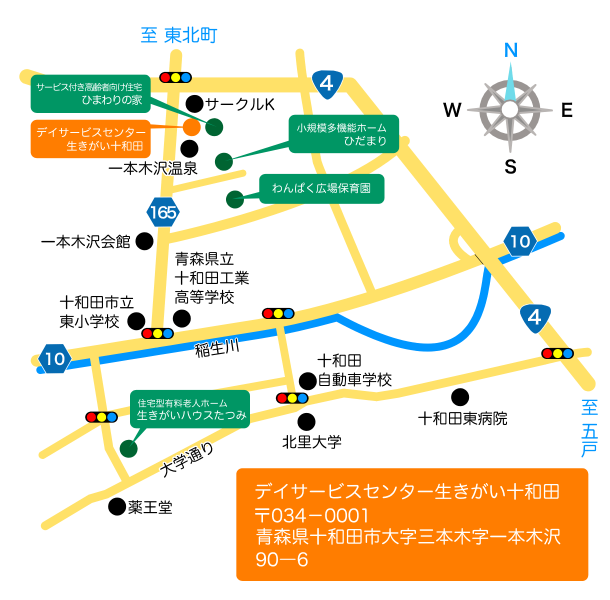 デイサービスセンター生きがい十和田マップ