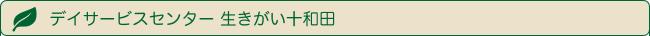 デイサービスセンター生きがい十和田